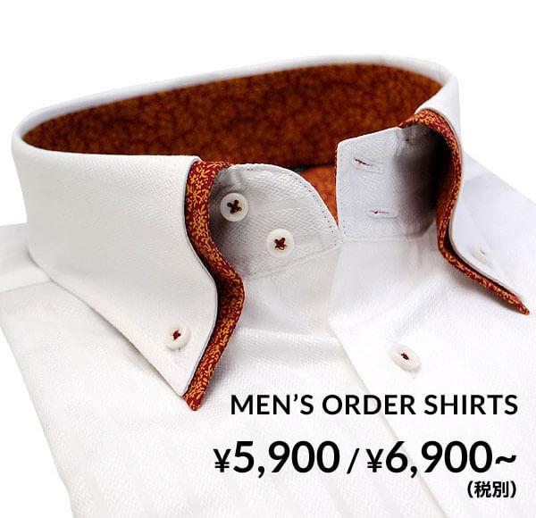 メンズオーダーシャツ 5,900円/6,900円〜