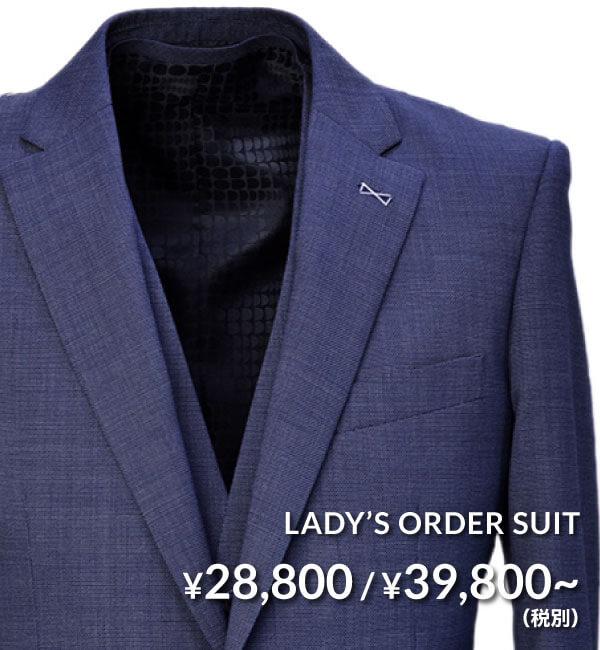 FROM GUY メンズオーダースーツ 28,800円/39,800円〜