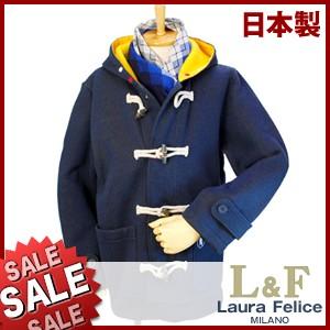 【秋冬物】Laura Felice ダッフルコート