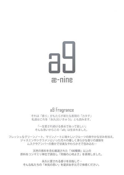 a9 エーナイン グラスアトマイザー ユニセックス メンズ レディース香水 フレグランス 【正規品】