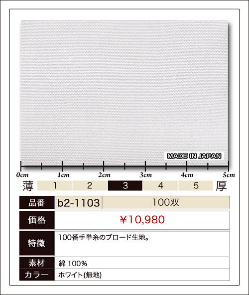 生地から選ぶ メンズ オーダーシャツ【100双 綿100%】