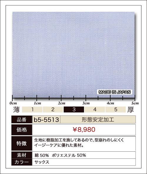 生地から選ぶ レディース オーダーシャツ/ブラウス【形態安定 ポリエステル50% 綿50%】