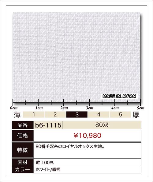 生地から選ぶ メンズ オーダーシャツ【ホワイト/織柄】【80双 綿100%】