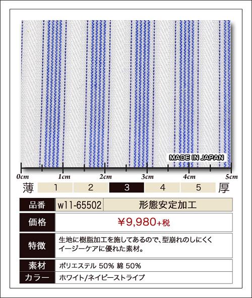 w11-65502-l