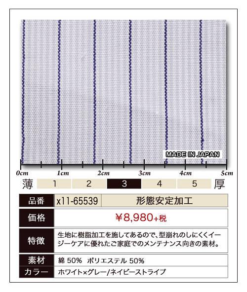 x11-65539-l