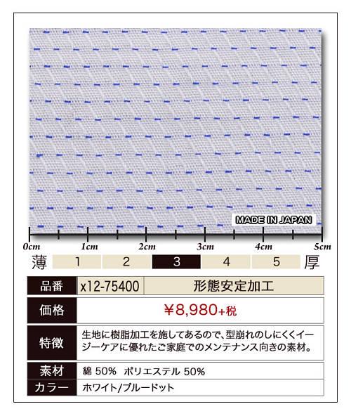x12-75400
