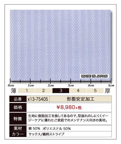 x13-75405-l
