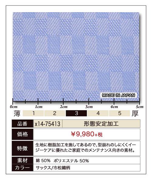 x14-75413