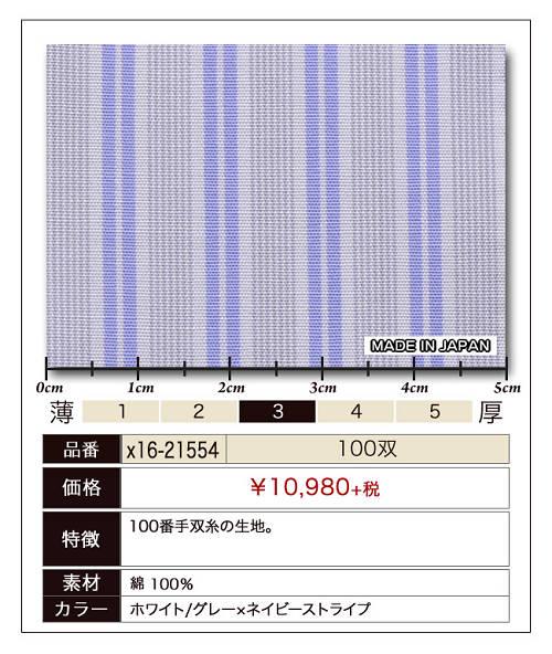 x16-21554