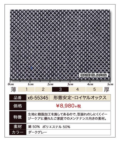 生地から選ぶ メンズ オーダーシャツ【形態安定(ロイヤルオックス) ポリエステル50% 綿50%】