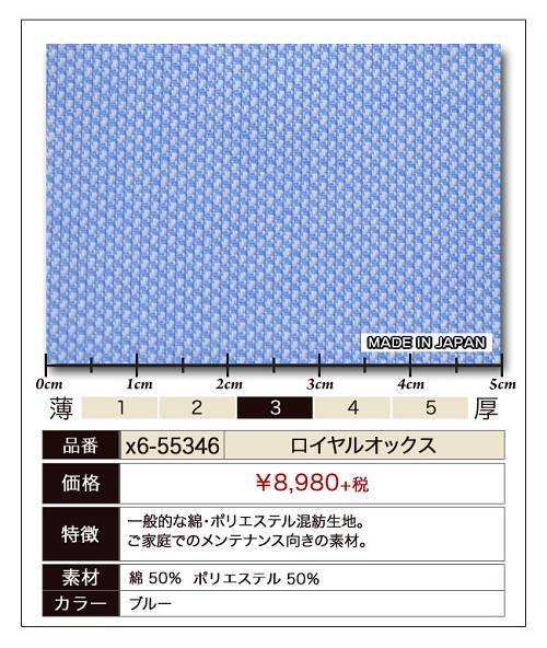 生地から選ぶ メンズ オーダーシャツ【(ロイヤルオックス) ポリエステル50% 綿50%】