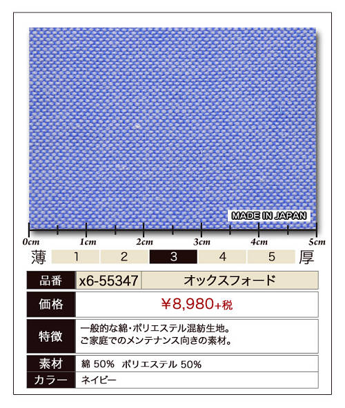 生地から選ぶ レディース オーダーシャツ/ブラウス【オックスフォード ポリエステル50% 綿50%】