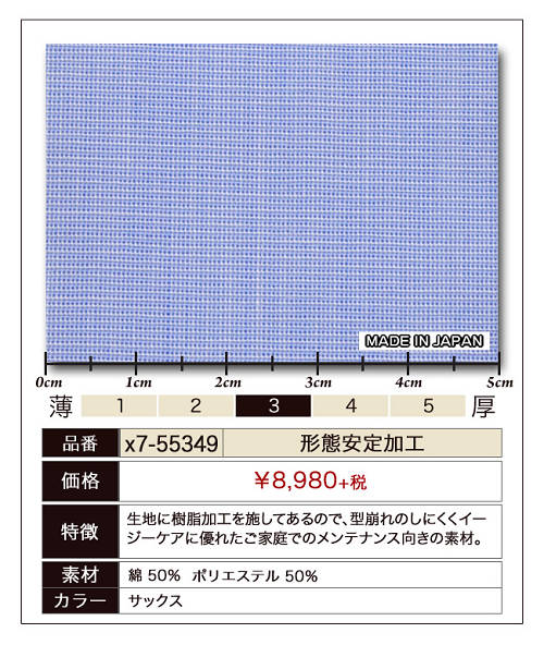 生地から選ぶ メンズ オーダーシャツ【形態安定 ポリエステル50% 綿50%】