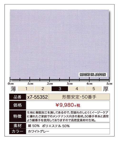 生地から選ぶ メンズ オーダーシャツ【形態安定・50番手 ポリエステル50% 綿50%】