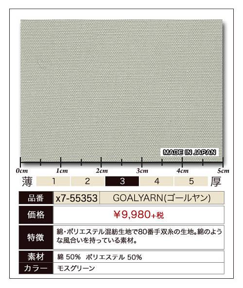 生地から選ぶ メンズ オーダーシャツ【モスグリーン】【GOALYARN(ゴールヤン) ポリエステル50% 綿50%】