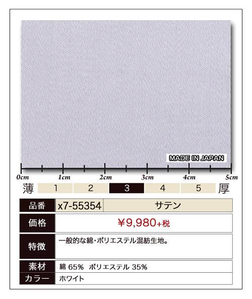 生地から選ぶ レディース オーダーシャツ/ブラウス【サテン ポリエステル35% 綿65%】
