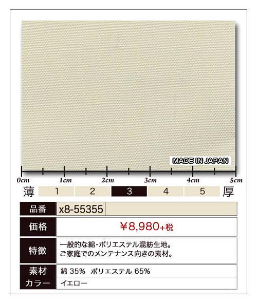 生地から選ぶ メンズ オーダーシャツ【イエロー】【ポリエステル65% 綿35%】