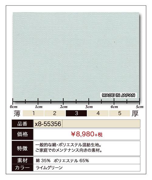 生地から選ぶ メンズ オーダーシャツ【ライムグリーン】【ポリエステル65% 綿35%】
