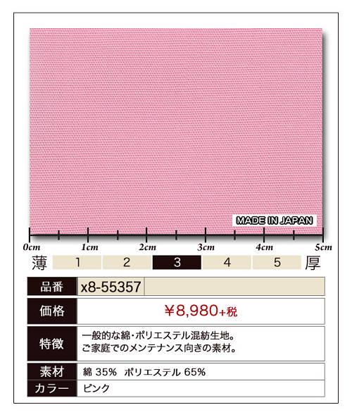生地から選ぶ メンズ オーダーシャツ【ポリエステル65% 綿35%】