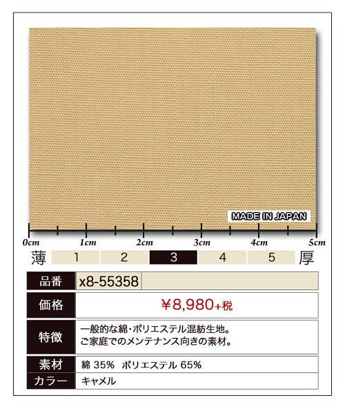 生地から選ぶ メンズ オーダーシャツ【キャメル】【ポリエステル65% 綿35%】