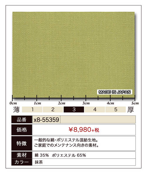 生地から選ぶ メンズ オーダーシャツ【抹茶】【ポリエステル65% 綿35%】